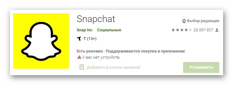 Приложение Snapchat для смартфона