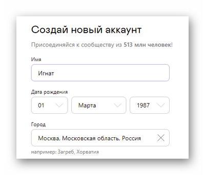 Регистрация на сайте Баду