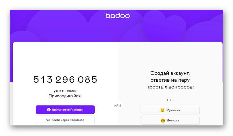 Официальный сайт Баду