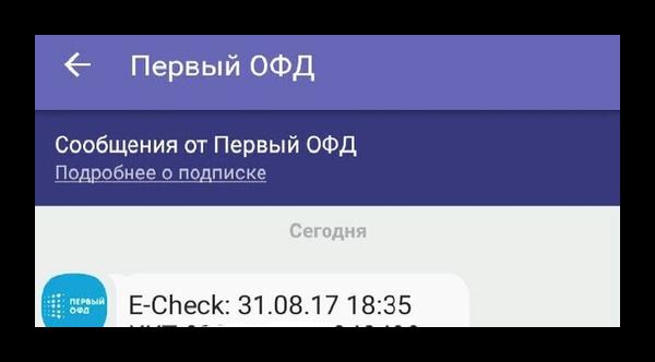 СМС от ОФД