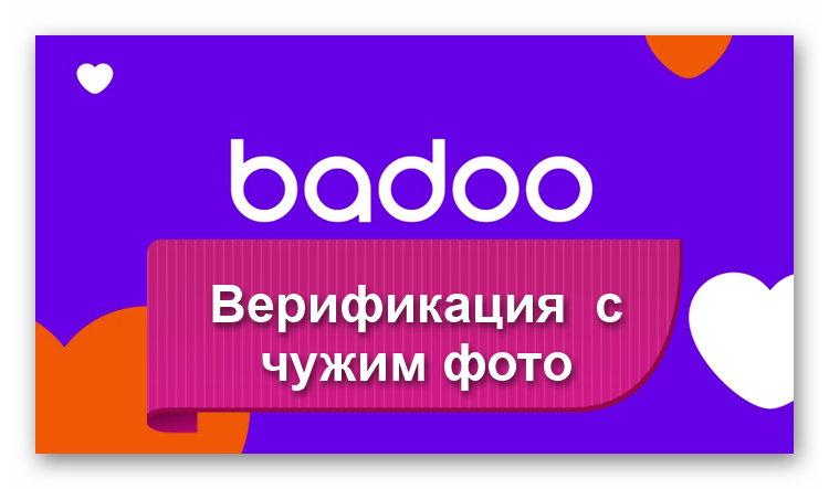 Верификация аккаунта на Баду