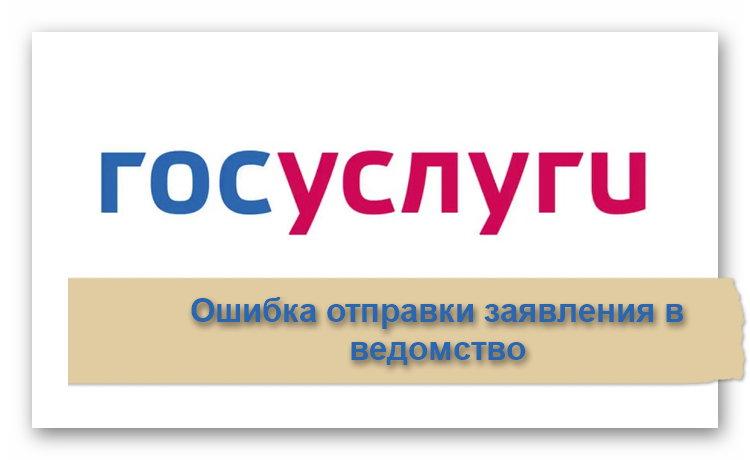 Логотип сайта Госуслуги