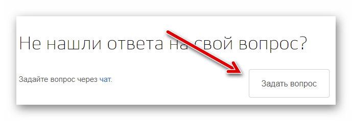 Общение с оператором на сайте