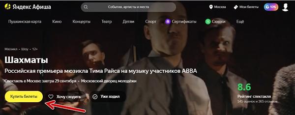"Кнопка ""Купить билет"" Яндекс"