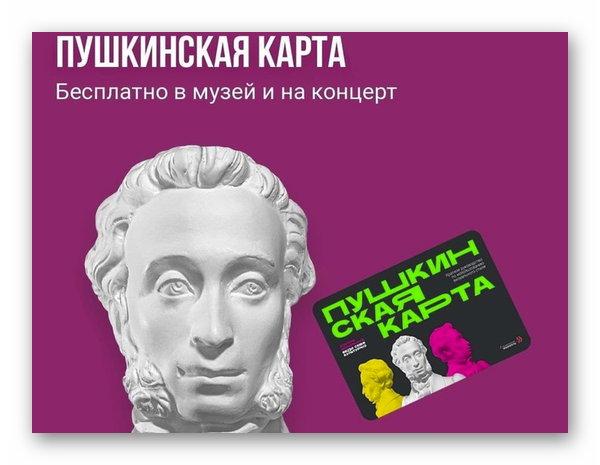 Использование Пушкинской карты