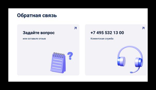 Поддержка на Почта Банке