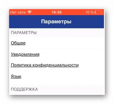 Параметры приложения GetContact