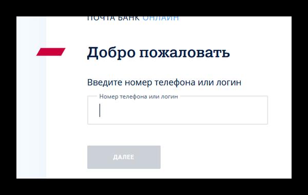 Поддержка Почта Банк