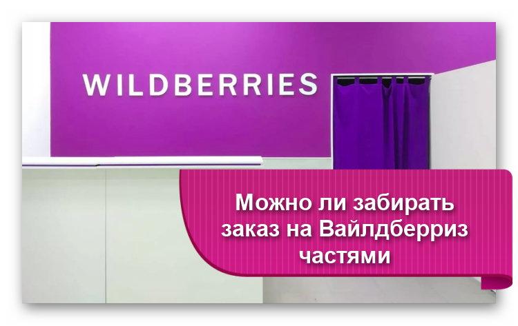 Пункт выдачи товаров Wildberries
