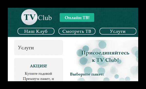 Сайт ТВ клуб