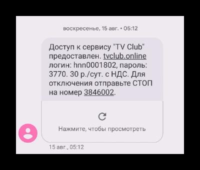 Сообщение с кодом