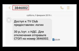СМС с номера