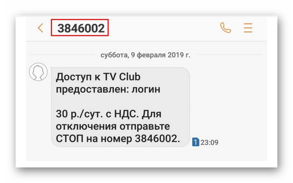 СМС с номера 3846002