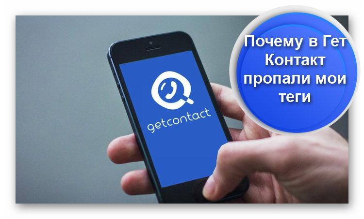 Приложение GetContact на телефоне