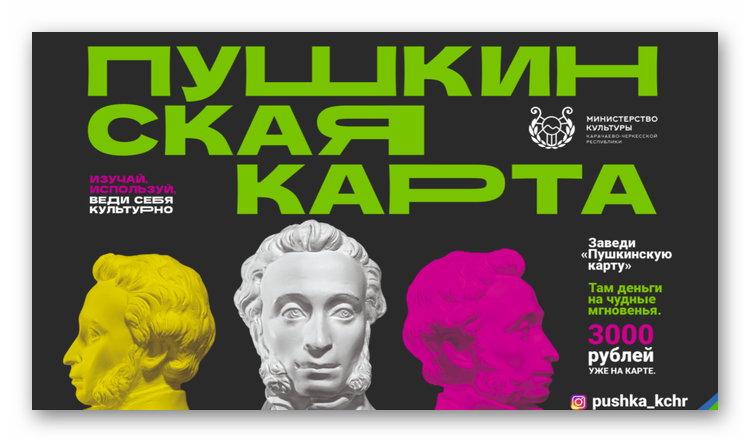 Три изображения Пушкина