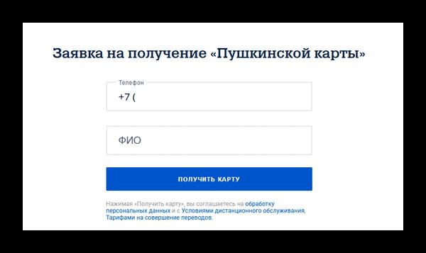Заявка на получение