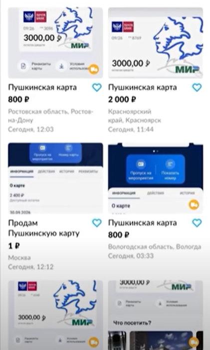 Продажа Пушкинской карты
