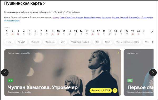 Сайт Яндекс Культура