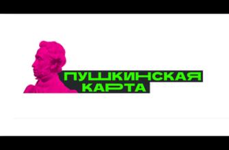 Карта Пушкинская