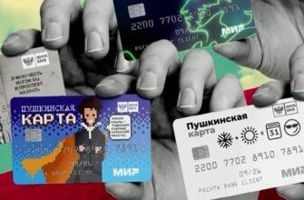 Заставка Пушкинские карты