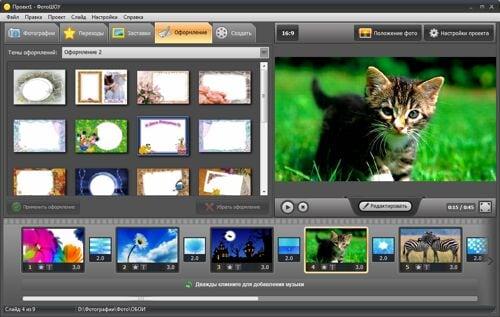 Как сделать клип из фотографий под музыку - Pechnic-master.ru